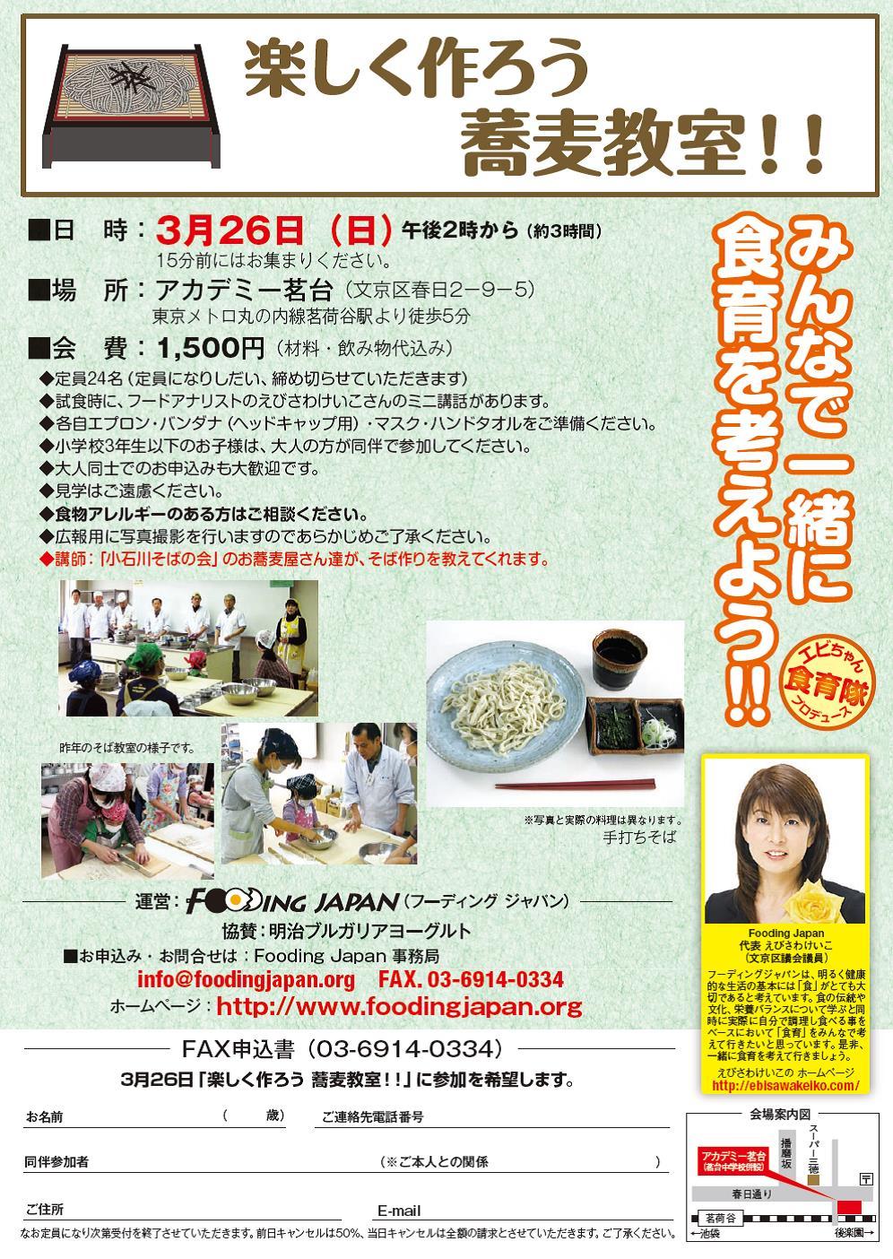 蕎麦教室 [20170326]