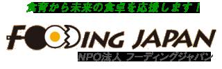 NPO フーディングジャパン