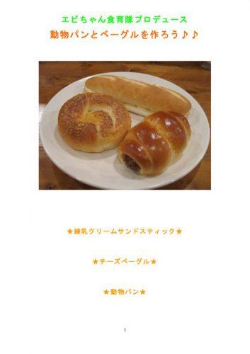 recipe_20120729_begelのサムネイル