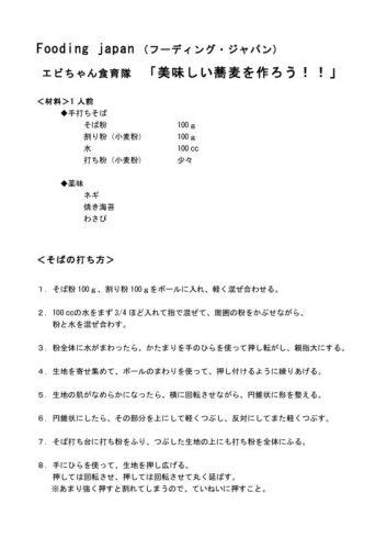 recipe_20140525_sobaのサムネイル