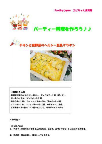 recipe_20141130_partyのサムネイル