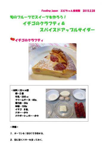 recipe_20150228_berryのサムネイル