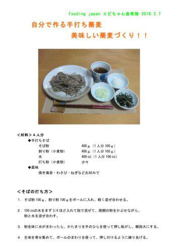 recipe_20160207_0306_sobaのサムネイル