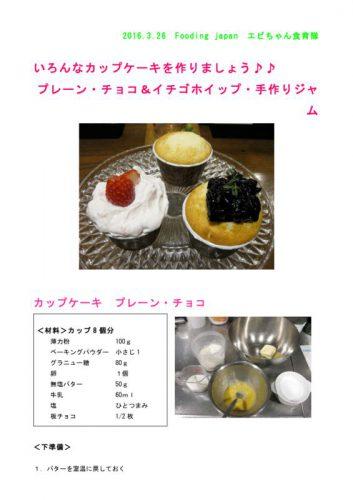 recipe_20160326_capcakeのサムネイル