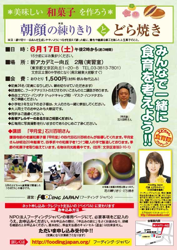 20170617_wagashiのサムネイル