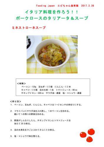recipe_2017226_italianのサムネイル