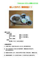 recipe_20170326_sobaのサムネイル