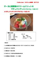 20170731_risottoのサムネイル