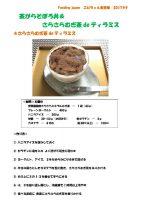 recipe_20170909_teaのサムネイル