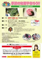 wagashi_180512のサムネイル