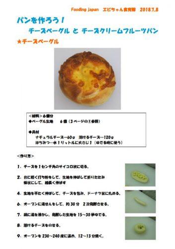 recipie_20180708_breadのサムネイル