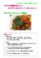 recipe_20180909_italianのサムネイル