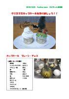 recipe_20181223_cupcakeのサムネイル