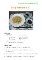 recipe_20190224_sobaのサムネイル